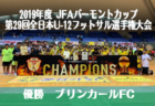 2019年度 JFAバーモントカップ 第29回全日本U-12フットサル選手権大会 優勝はブリンカールFC!