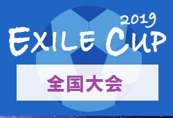 優勝はセンアーノ神戸!2019年度 第10回 EXILE CUP 全国大会 (愛媛開催 )結果掲載!