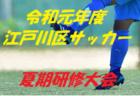2019年度 第31回JA東京カップ 5年生大会 第12ブロック予選 優勝はARTE八王子FCジュニア!