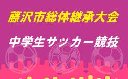 8/20までの結果掲載!2019年度 藤沢市総体継承大会 中学生サッカー競技 神奈川