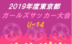 2019年度 東京都ガールズサッカー大会U-14 1/19までの結果掲載!次回1/26