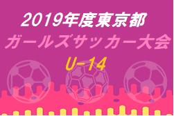 2019年度 東京都ガールズサッカー大会U-14 2/24結果速報!