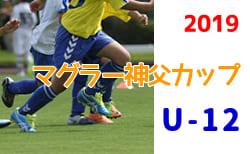 2019年度(熊本)第17回マグラー神父カップU-12サッカー大会 【2日目組合せ掲載】 8/24・25