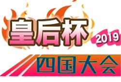 2019年度 皇后杯 JFA 第41回全日本女子サッカー選手権大会四国大会 組合せ掲載!9/1~開催