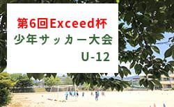 2019年度(佐賀)第6回Exceed杯少年サッカー大会(U-12)結果速報!8/24,25