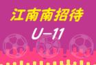 8/21結果情報募集中! 2019年度 第27回 江南南招待 U-11 埼玉