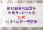 2019年度 長崎市少年サッカー新人大会(U11後期リーグ)優勝は南山!!公式結果掲載!