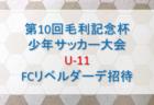 2019年度 関東高校サッカー大会 東京都大会 第8地区予選 組合せ決定!11/17開幕