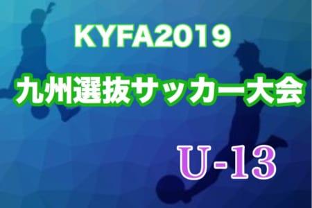 KYFA2019 九州 U-13 選抜サッカー大会 優勝は鹿児島選抜!!
