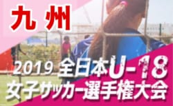 2019年度 KYFA第23回九州U‐18女子サッカー選手権大会(沖縄県開催)10/19,20