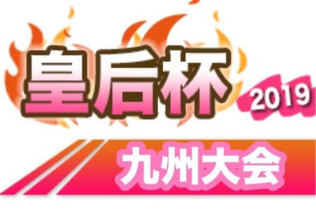 2019KYFA第37回九州女子サッカー選手権大会兼 第41回皇后杯JFA全日本女子サッカー選手権大会九州大会 10/12~14開催!
