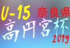 2019年度 第28回全日本高校女子サッカー選手権大会 四国大会 10/14結果速報!