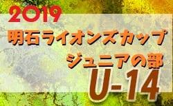 2019年度 明石ライオンズカップ ジュニアの部 U-14 兵庫 8/22結果速報