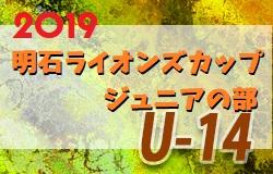 2019年度 明石ライオンズカップ ジュニアの部 U-14 兵庫 インテルナシオナルが4連覇!