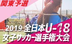 2019年度 第23回関東女子ユース(U-18)サッカー選手権大会 メニーナ・ジェフ・レッズ2回戦へ!!  10/14 1回戦結果速報!続報をお待ちしています!