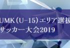 仙台育英が全勝優勝!【最終結果】2019年度 東北ルーキーリーグU-16