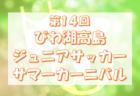 2019年度 第14回 びわ湖高島ジュニアサッカーサマーカーニバル 優勝は京都南・大住SSS!