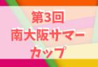 関西地区の今週末の大会・イベントまとめ【9月7日(土)、9月8日(日)】