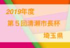 2019年度(熊本)第27回RKK・千里殖産カップ 火の国少年サッカートレセン大会熊本県大会 優勝は熊本中央トレセン シリウス!