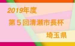 優勝は湘南学院高校! 2019年度 第5回清瀬市長杯 埼玉県