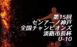 2019年度 第15回センアーノ神戸 全国チャンピオンズ淡路市長杯 U-10 兵庫 8/23~25結果速報