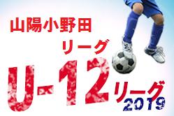 更新中 2019年度山陽小野田リーグU-12 山口