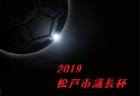 試合結果掲載9/14 JFA U-12サッカーリーグ2019鳥取 中部地区後期