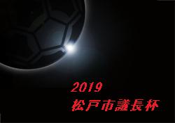 9/15結果情報募集!2019年度第25回松戸市議長杯争奪サッカー大会(上位の部)U-10 千葉