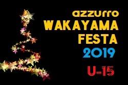 azzurro WAKAYAMA FESTA 2019 U-15(和歌山)優勝はロボガト!