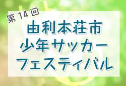 【予選L結果掲載!】最終結果情報募集 2019年度 第14回由利本荘市少年サッカーフェスティバルU12、U10(秋田県)