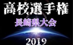 2019年度 第98回全国高校サッカー選手権 長崎県大会 10/20結果速報!3回戦は10/26!