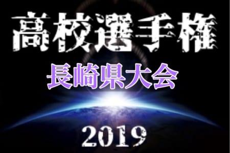 2019年度 第98回全国高校サッカー選手権 長崎県大会 10/20結果!3回戦は10/26!