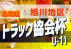 2019トラック協会杯 第31回全道少年団U-11サッカー大会 北海道北空知地区予選 優勝はESFORCO U-12!