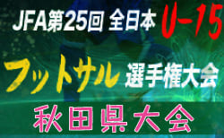 【大会結果募集】2019年度 JFA第25回全日本U-15フットサル選手権大会秋田県予選