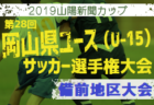 本日開幕! 2019年度 山陽新聞カップ 第28回岡山県ユース(U-15)サッカー選手権大会 備前地区大会