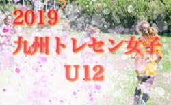 2019九州トレセン女子U-12<各県対抗戦>宮崎県開催 8/24,25結果速報!