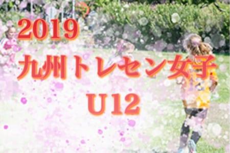2019九州トレセン女子U-12<各県対抗戦>宮崎県開催 結果募集!