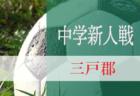 2019年度 第5回U-11リーグ(プレミアリーグ)和歌山 9/14結果速報!次回9/22!