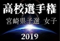 2019年度第30回九州高校女子サッカー選手権大会宮崎県予選 大会要項募集中