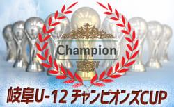 【中日カップ】2019年度 第14回岐阜U-12 チャンピオンズ CUP 2/16結果速報をお待ちしています!