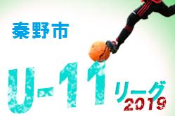 9/21,22,23結果速報!2019年度 秦野市5年生リーグ 神奈川 情報をお待ちしています!