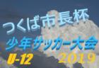 2019年度 兵庫県ルーキーリーグ(U-13サッカーリーグ)9/21~23結果速報