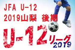JFA U-12サッカーリーグ2019山梨県 後期リーグ 10/19,20結果速報!みんなでリーグ戦表完成させましょう!