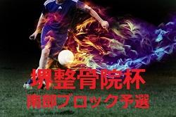 2019年度 堺整骨院杯 第10回福岡県中学校(U-14)サッカー大会 南部ブロック予選 2次ラウンド出場4チーム決定!!