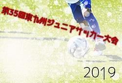 2019年度 第35回東九州ジュニアサッカー大会(宮崎県)優勝は太陽延岡!