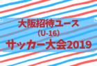 【U-17日本代表候補】高体連からは5人 メンバー・スケジュール発表!トレーニングキャンプ(8/13~16@Jヴィレッジ)