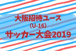 第33回大阪招待ユース(U-16)サッカー大会2019 優勝は東京都選抜U-16!