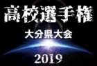 2019年度 第28回全日本高校女子サッカー選手権大会  東海予選  優勝は常葉大橘!