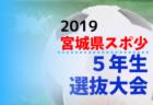 優勝は昌平高校!2019年度 鹿嶋サッカーフェスティバルU-18(ユースの部)茨城