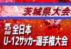 2019年度 2019 JFA キッズ普及推進事業 U-8リーグ戦(in 川越) (埼玉県) 最終結果!